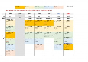エスペランサ練習スケジュール202012